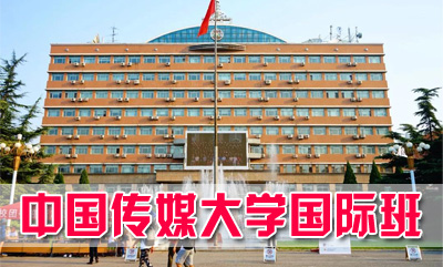 中国传媒大学留学预科,传媒大学国际本科,传媒大学2+2留学项目,中国传媒大学2+2国际本科