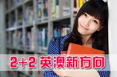 中国传媒大学2+2出国留学预备课程项目