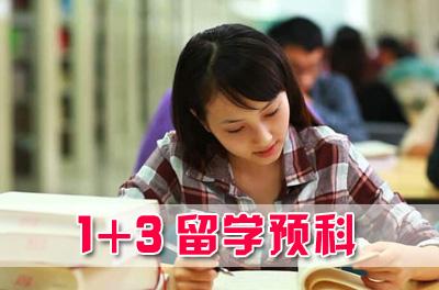 中国传媒大学美加英澳1+3国际本科(预科)项目