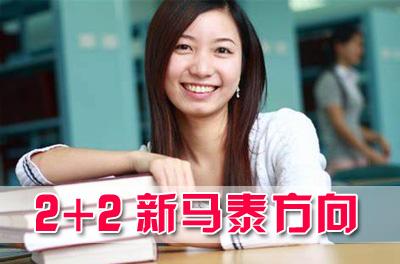 中国传媒大学东南亚留学2+2国际本科项目招生简章